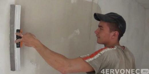 Оштукатуривание стен из гипсокартона