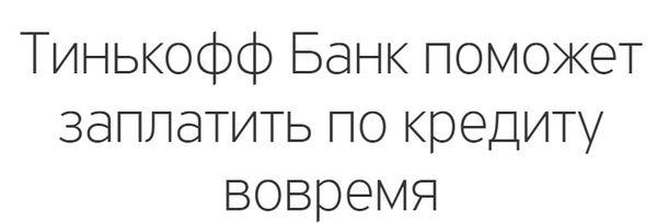 kakpogasitkreditnuyukartutinkoffpolnosty_0A3AA0DC.jpg