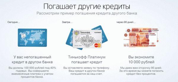 kakpogasitkreditnuyukartutinkoffpolnosty_BA9990D8.jpg