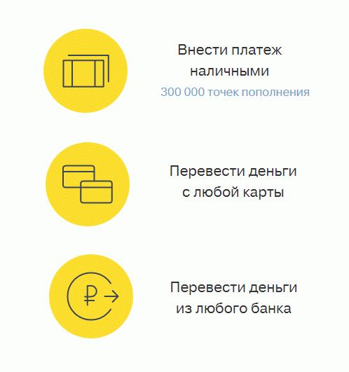 kakpogasitkreditnuyukartutinkoffpolnosty_E460FEB5.png