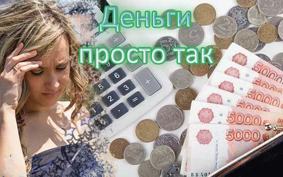 Дам деньги под расписку киев
