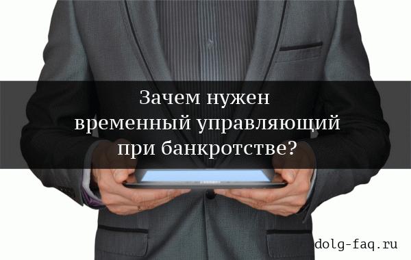 Какие полномочия имеет временный управляющий при банкротстве и кто им становится?